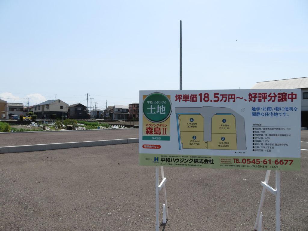 ハウジングタウン森島Ⅱ/富士市
