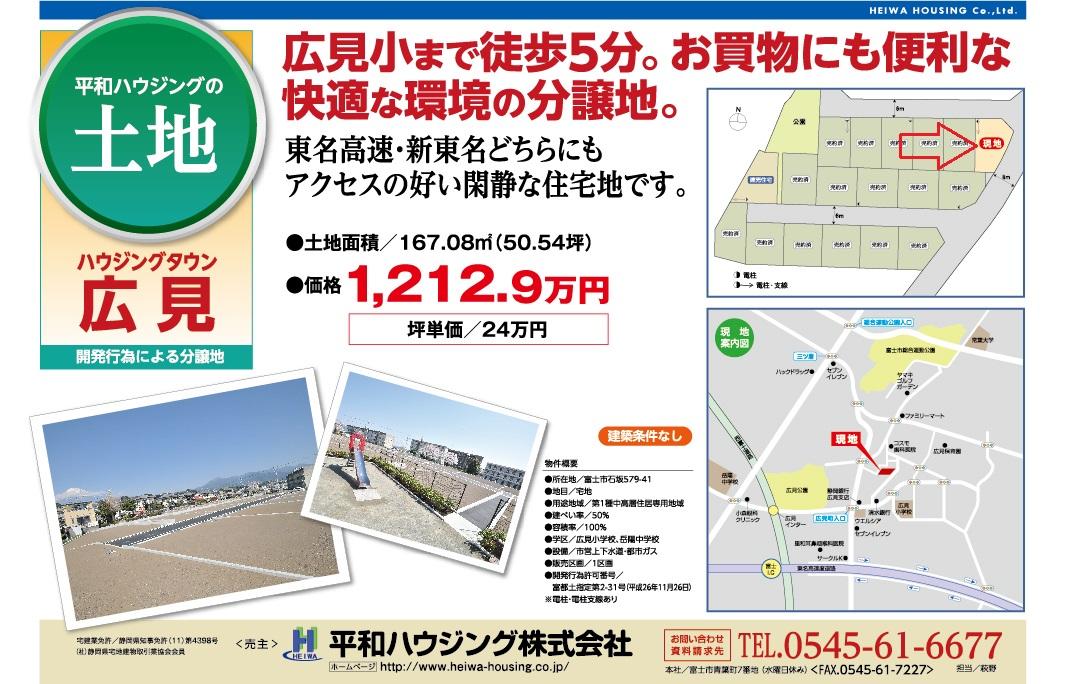 ハウジングタウン広見/富士市