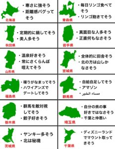 山 の つく 都 道府県